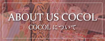 COCOLについて