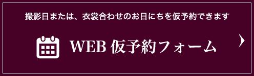WEB 仮予約フォーム