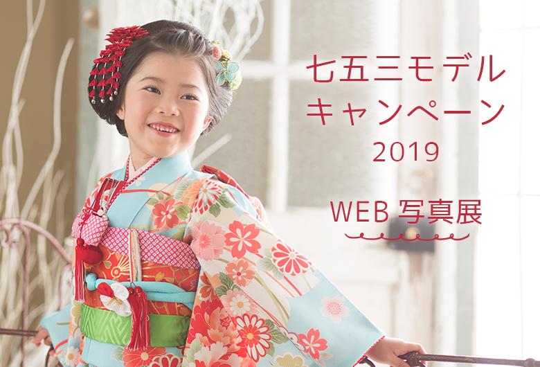 七五三モデルWEB写真展2019スタート!