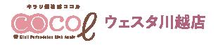 COCOL ウェスタ川越店