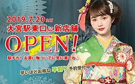 キラリ振袖館COCOL 7/20大宮東口店 NEWOPEN!