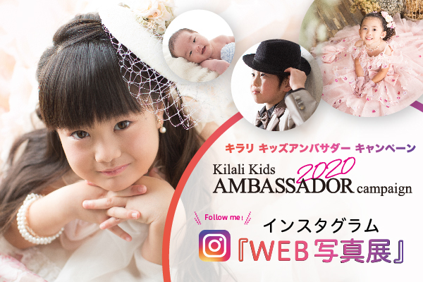 キラリキッズアンバサダーキャンペーンWEB写真展スタート!