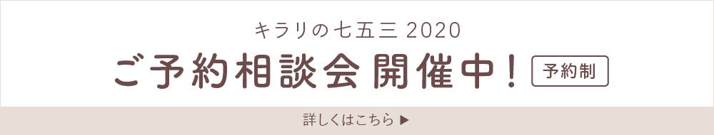 キラリの七五三2019衣裳展示会スタート