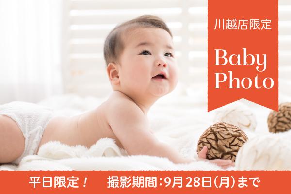 【川越限定】平日撮影Baby Photo