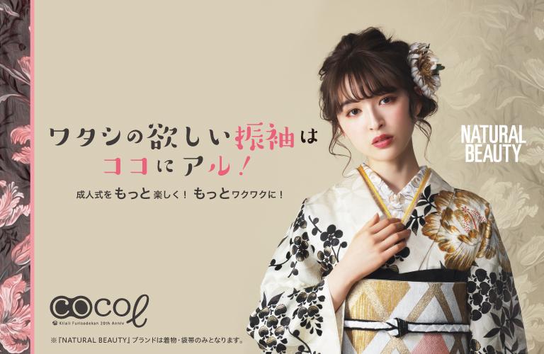 COCOl 写真1