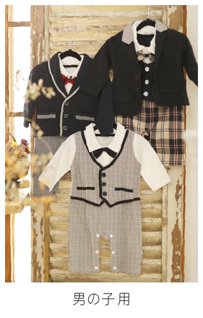 衣装4:男の子用
