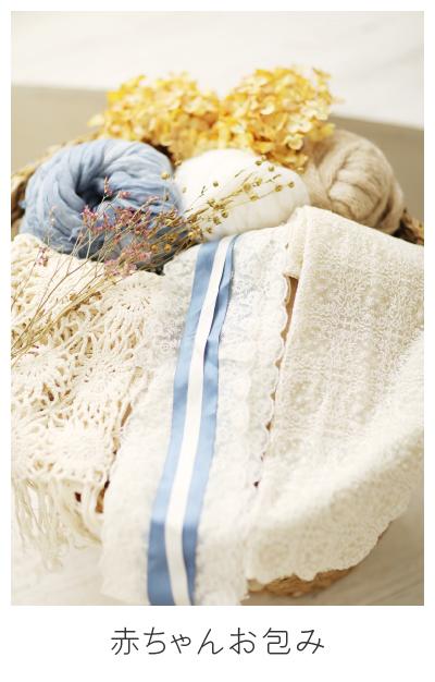 衣装9:赤ちゃんお包み