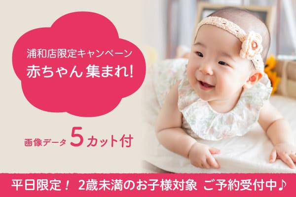 平日限定  赤ちゃん集まれ!キャンペーン