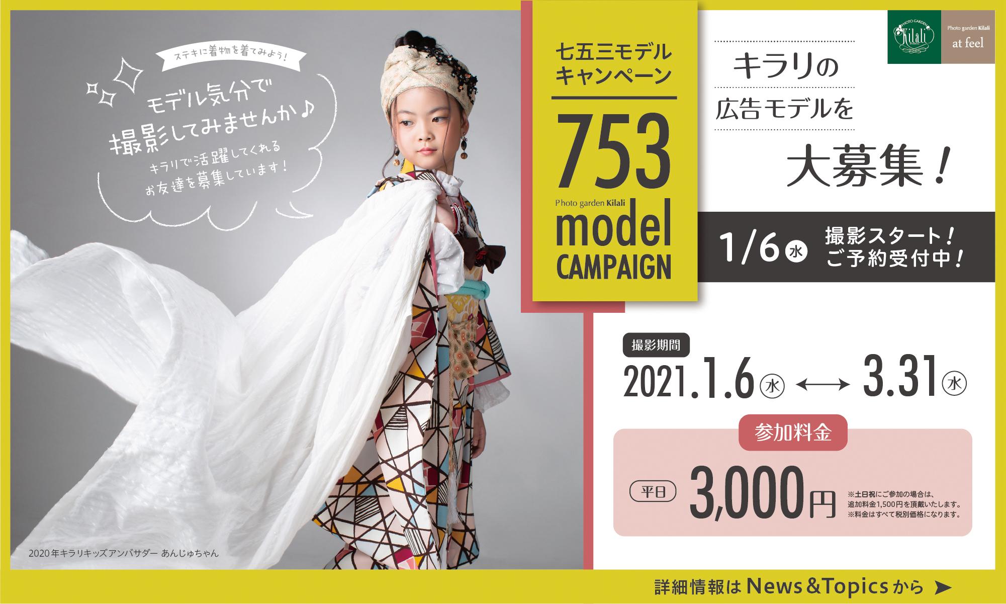 七五三モデル