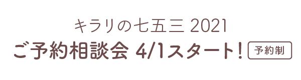 キラリの七五三2020衣裳展示会スタート