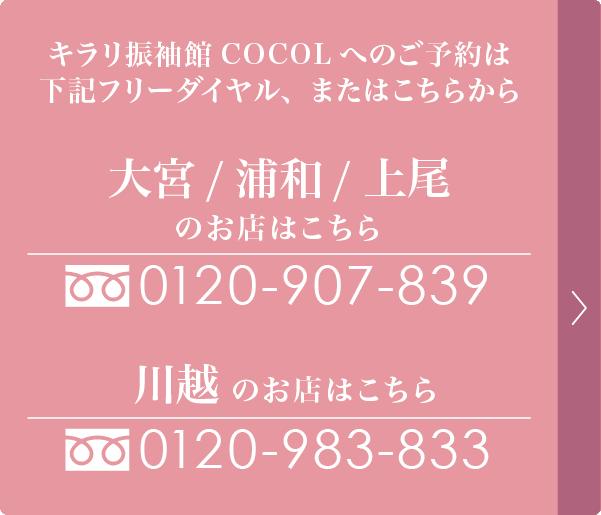 キラリ振袖館COCOLへのお問合せは振袖専用ダイヤル、またはこちらから
