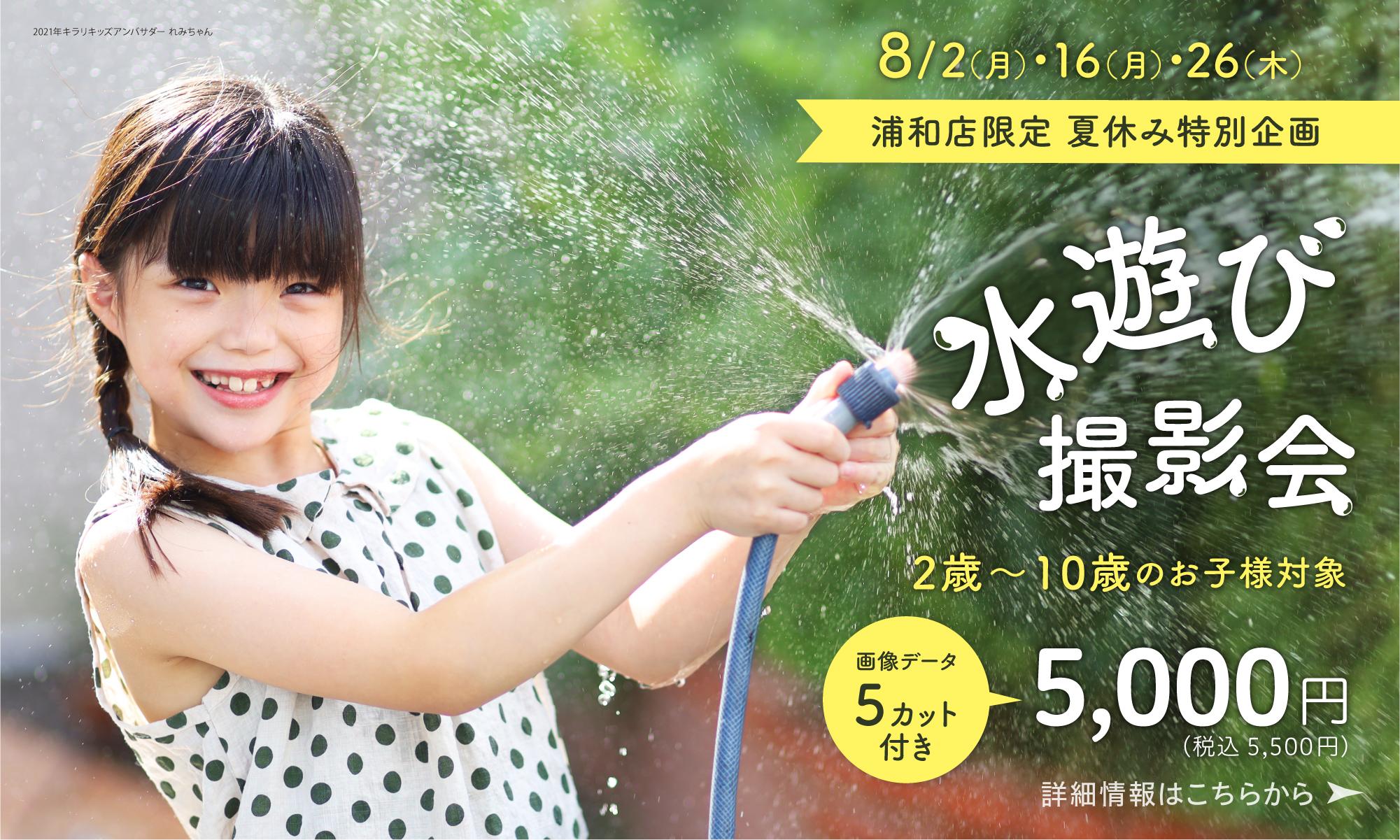 浦和水遊び撮影会